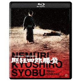 眠狂四郎 勝負 修復版 【Blu-ray】