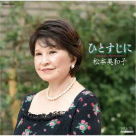松本美和子/ひとすじに 【CD】