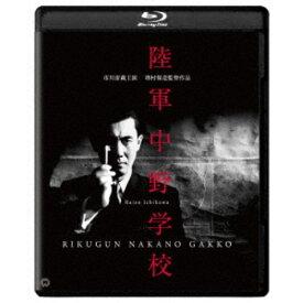 陸軍中野学校 修復版 【Blu-ray】
