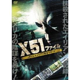 X51ファイル UFO&エイリアン最終リポート 【DVD】