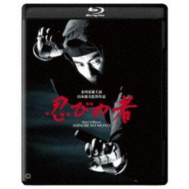 忍びの者 修復版 【Blu-ray】