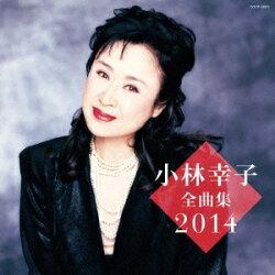 小林幸子/小林幸子全曲集2014【CD】