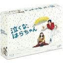 【送料無料】泣くな、はらちゃん Blu-ray BOX 【Blu-ray】