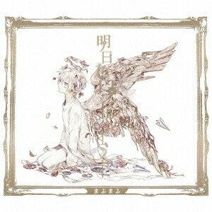 まふまふ/明日色ワールドエンド《初回限定生産盤A》 (初回限定) 【CD+DVD】