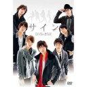 サイン DVD-BOX 【DVD】