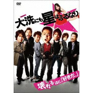 大洗にも星はふるなり 【DVD】