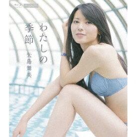 矢島舞美/わたしの季節 【Blu-ray】
