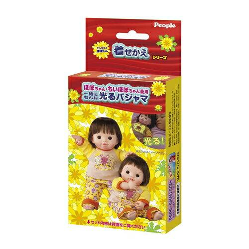 ぽぽちゃん・ちいぽぽちゃん兼用 着せかえシリーズ 一緒にねんね 光るパジャマ おもちゃ こども 子供 女の子 人形遊び 小物 クリスマス プレゼント 2歳