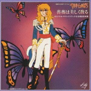 (オリジナル・サウンドトラック)/ベルサイユのばら「薔薇は美しく散る」 【CD】