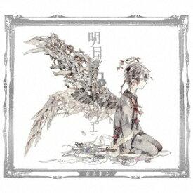 まふまふ/明日色ワールドエンド《初回限定生産盤B》 (初回限定) 【CD+DVD】