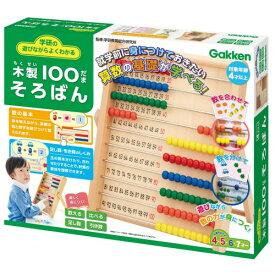 木製100だまそろばんおもちゃ こども 子供 知育 勉強 4歳