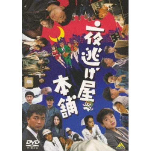 夜逃げ屋本舗 【DVD】