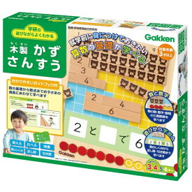 木製かずさんすうおもちゃ こども 子供 知育 勉強 3歳