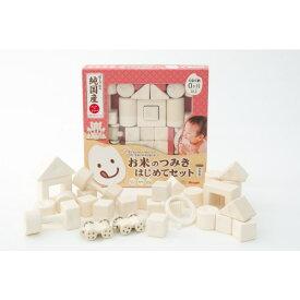 お米のつみきはじめてセット 白米色おもちゃ こども 子供 知育 勉強 0歳