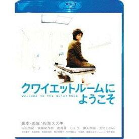 クワイエットルームにようこそ スペシャル・エディション 【Blu-ray】