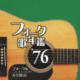 (オムニバス)/フォーク歌年鑑 '76 フォーク&ニューミュージック大全集 14 【CD】