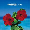 (V.A.)/沖縄民謡 ベスト 【CD】