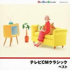 (クラシック)/テレビCMクラシック ベスト 【CD】