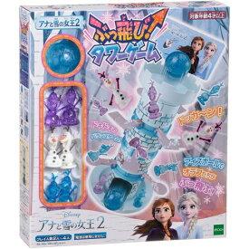 アナと雪の女王2 オラフのぶっ飛びタワーおもちゃ こども 子供 パーティ ゲーム 4歳