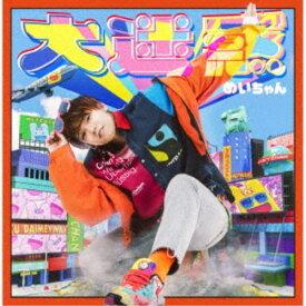 めいちゃん/大迷惑 (初回限定) 【CD+DVD】