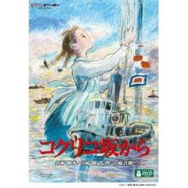 コクリコ坂から 【DVD】