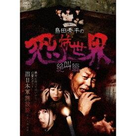 島田秀平の恐怖世界 絶叫編 【DVD】