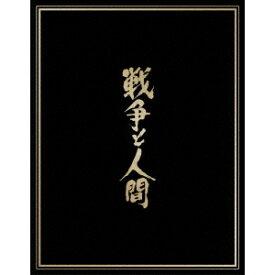 戦争と人間 ブルーレイ・ボックス (初回限定) 【Blu-ray】