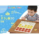 磁石すうじ盤30(リニューアル) おもちゃ こども 子供 知育 勉強 1歳6ヶ月