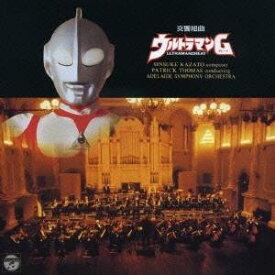 (キッズ)/交響組曲 ウルトラマンG (初回限定) 【CD】