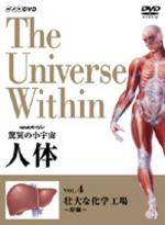 NHKスペシャル 驚異の小宇宙 人体 壮大な化学工場<肝臓> 【DVD】