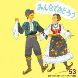アンサンブル・アカデミア/みんなでおどろう 53 【CD】