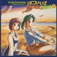 (ドラマCD)/ドラマCD ヨコハマ買い出し紀行 2 【CD】