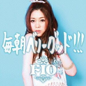 Fio/毎朝ベリーグッド!!! 【CD】