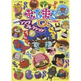 NHK むしまるQ ソングコレクション 【DVD】