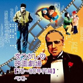 (サウンドトラック)/なつかしの映画劇場【70〜80年代編】 ベスト 【CD】