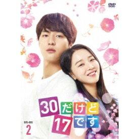 【送料無料】30だけど17です DVD-BOX2 【DVD】