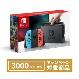 【送料無料】Switch Nintendo Switch Joy-Con(L) ネオンブルー/(R) ネオンレッド