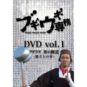 ブギウギ専務DVD vol.1 ブギウギ 奥の細道〜旅立ちの章〜 【DVD】