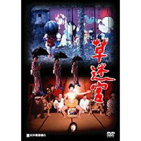 草迷宮 【DVD】