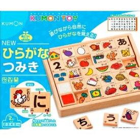 【送料無料】NEW ひらがなつみき おもちゃ こども 子供 知育 勉強 2歳