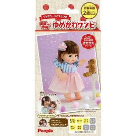 リンクコーデアクセつきぽぽちゃん専用ゆめかわワンピおもちゃ こども 子供 女の子 人形遊び 洋服
