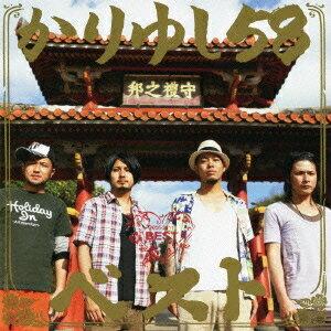 かりゆし58/かりゆし58 ベスト 【CD】