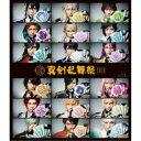 ミュージカル『刀剣乱舞』 〜真剣乱舞祭2018〜 【Blu-ray】