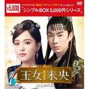 王女未央-BIOU- DVD-BOX2 【DVD】