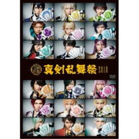 ミュージカル『刀剣乱舞』 〜真剣乱舞祭2018〜 【DVD】