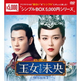 王女未央-BIOU- DVD-BOX3 【DVD】