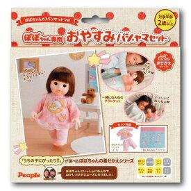 一緒にねんねのブランケットつきぽぽちゃん専用おやすみパジャマセットおもちゃ こども 子供 女の子 人形遊び 洋服
