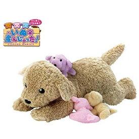 夢ペット 産んじゃったシリーズ いぬ産んじゃった!おもちゃ こども 子供 女の子 ぬいぐるみ 3歳