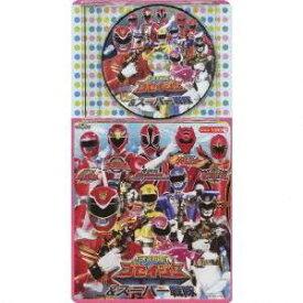 (キッズ)/スーパー戦隊シリーズ 天装戦隊ゴセイジャー&スーパー戦隊 【CD】