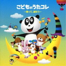 (キッズ)/こどものうたコレ 〜歌って、遊ぼう〜 【CD】